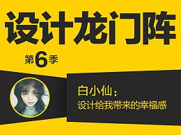 白小仙2013:设计给我带来幸福感