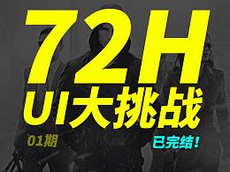 ( 完结/ 晒成绩单 )72小时UI极限任务!喜欢就来玩!