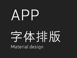 Android 系统字体及排版应用规范