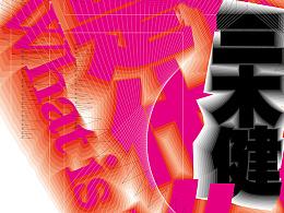 【靳埭强设计奖2015】评委讲座系列-日本设计大师三木健