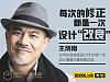 """王炳南:每次的修正都是一次设计""""改良"""" by 站酷奖"""
