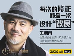 """王炳南:每次的修正都是一次设计""""改良"""""""