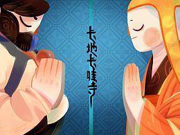 中国佛教精彩动画短片《卡地卡哇寺》