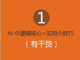 Ai中图形逻辑本质与实用小技巧(1)