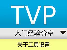 TVP入门经验--关于工具的设置