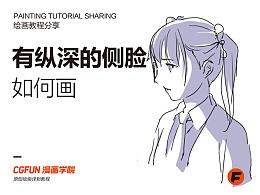 教你如何画好漫画教程12-常被说很难 纵深的绘制技巧-CGFUN漫画学院收集翻译