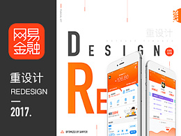 2017 网易金融Redesign