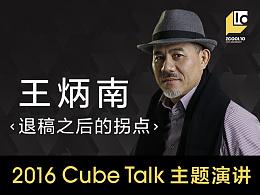 [2016 Cube Talk主题演讲] 王炳南:退稿之后的拐点