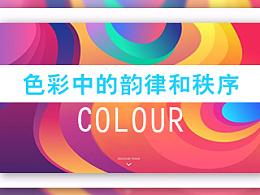 色彩的韵律感和秩序感