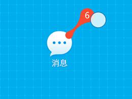 """QQ手机版5.0""""一键下班""""设计小结"""