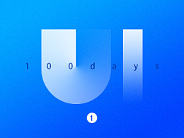 UI100Days_part1