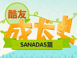 Sanadas-酷友成长史