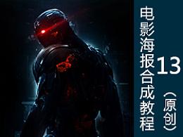 复仇者联盟海报合成教程-第十三弹(原创)