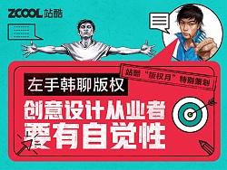 左手韩聊版权:创意设计从业者要有自觉性 by 站酷网