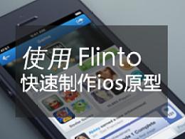 使用Flinto快速制作ios原型