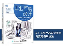 《工业产品设计手绘与实践自学教程》图书内容分享 by 孟飞3688