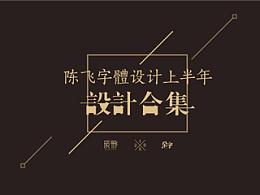 陈飞字体设计近期作品