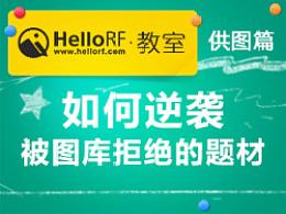 HelloRF教室——供图篇之如何逆袭 被图片库拒收的题材