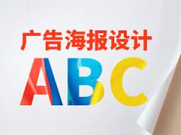 广告海报设计ABC-《庞门正道》出品