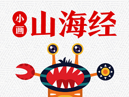 小画《山海经》logo-南山一经