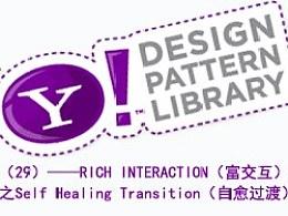 雅虎设计模式库解构(29)——富交互之SelfHealingTransition(自愈过渡)