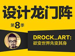 DRock-Art:欲变世界先变其身