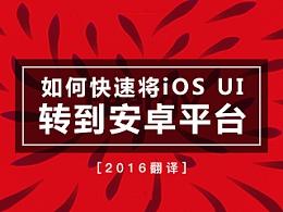 【译】如何快速将iOS UI转换到安卓平台
