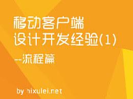 移动客户端设计开发经验(1)-流程篇