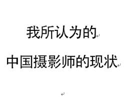 我所认为的中国摄影师的现状