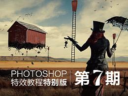 PHOTOSHOP-特效教程特别版-第七期