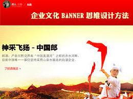 集团网站文化概念类BANNER设计思维教程