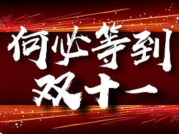 【打包下载】2016最新广告banner专用字体