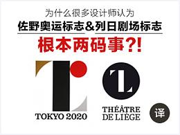 """为什么很多设计师认为""""佐野奥运标志""""&""""列日剧场标志""""根本两码事?!"""