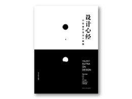 《设计心经》封面推导过程_设计推导学系列教程连载31
