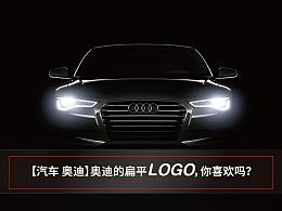 【汽车 奥迪】奥迪的扁平logo,你喜欢吗?