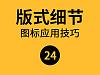 山岩ps小讲堂——第二十四弹 by ChiNa_威海_山岩