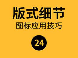 山岩ps小讲堂——第二十四弹