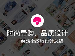 时尚导购,品质设计——蘑菇街App改版设计总结 by Mogu_Design