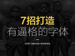 七招打造有逼格的字体