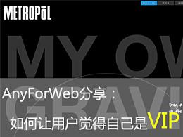 AnyForWeb分享:如何让用户觉得自己是VIP