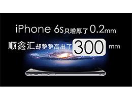 微信推广页面设计-iphone 6s