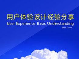 UED设计师、用户研究员,交互设计师职业解析与用户体验初探