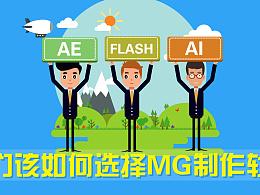 个人经验分享——我们该如何选择MG制作软件