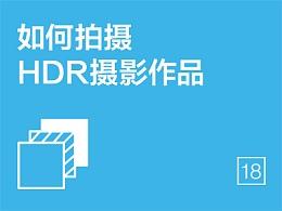 如何拍摄HDR摄影作品
