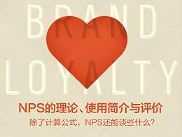 NPS的理论、使用简介与评价