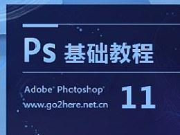 Photoshop基础教程_011_UID