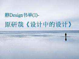 静Design书单(1)-原研哉《设计中的设计》