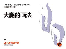 教你如何画好漫画教程47-大腿的画法