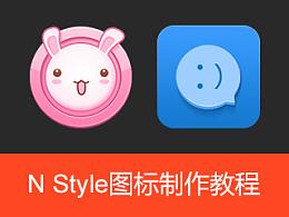 N Style图标制作教程