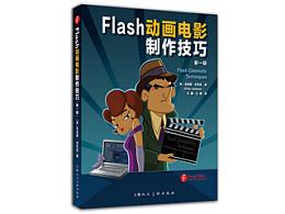 Flash动画电影制作技巧——教你如何加强动画镜头和互动讲述(新一版)图书内容分享